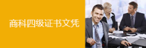Certificate IV in Business 商科四级证书文凭