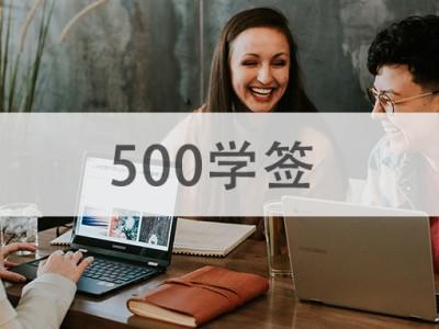 500学生签证到期,续签方案有什么选择?