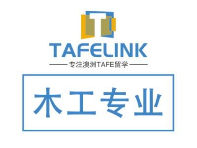 TAFE专业介绍 | 木工专业,不仅能移民,而且工资还很高!