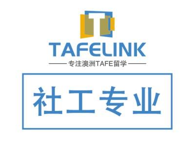 TAFE专业介绍 | 社工,澳洲非常紧缺的职业之一,可移民! TafeLink君 TAFELINK 今天 手机阅读