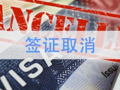 一年有近2万个澳洲学生签证遭取消,这些一定要注意!