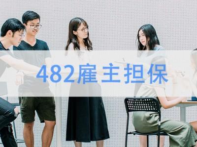482TSS雇主担保签证