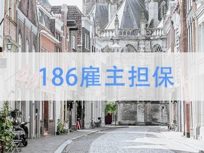 186雇主担保永居签证,一步到位的PR!