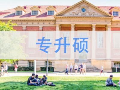 澳洲专升硕,有哪些学校可以读?