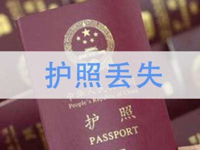 在澳洲留学,护照过期或丢失,怎么办?
