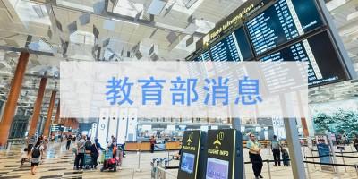 中国教育部:允许留学生在国内高校借读,取消留学回国人员证明