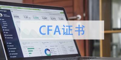 澳洲21所院校受CFA认证,你知道CFA证书有多吃香吗?