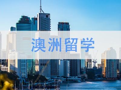 澳大利亚留学,哪个地区最便宜?