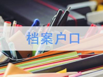 出国留学了,档案和户口怎么处理?