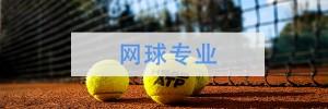 TAFE昆士兰-网球专业